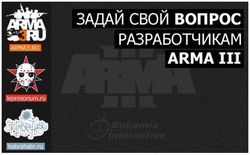Задай свой вопрос разработчикам военного симулятора ArmA 3 (Bohemia Interactive)