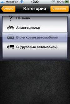 Заглохла машина? Мобильное приложение вызовет техпомощь