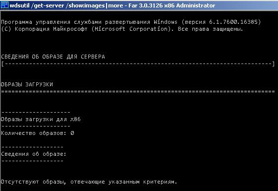 Загрузочное меню PXE с System Center Configuration Manager