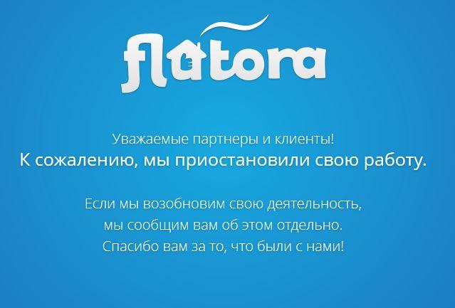 Закрылся еще один клон Airbnb   Flatora.ru