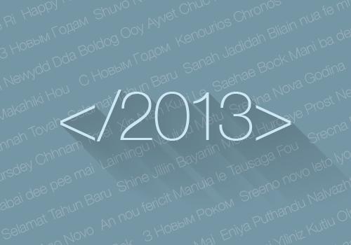 Закрываем 2013 год