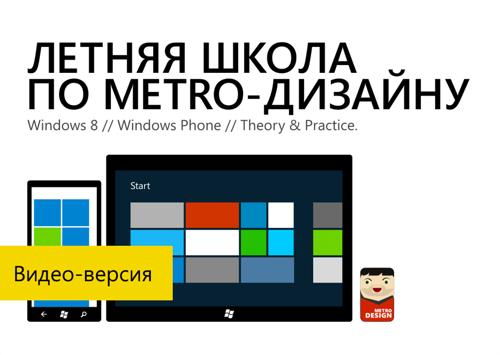 Записи с летней школы по Metro дизайну