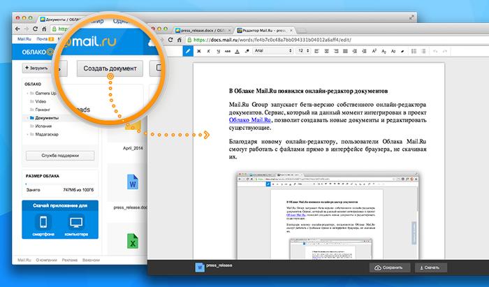 Запущена бета версия онлайн редактора документов в Облаке Mail.Ru