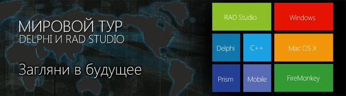 Запуск Delphi XE3 и RAD Studio XE3 в Петербурге, Москве и онлайн