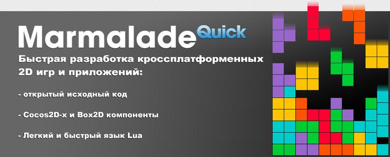 Знакомство с Marmalade Quick, новый игрок в быстрой кроссплатформенной разработке