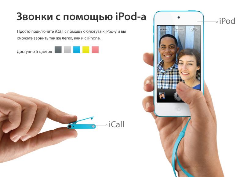 Звонки с помощью iPod, или превращаем мп3 плеер в телефон