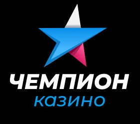 Официальный сайт Казино Чемпион - 02