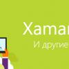 Xamarin для всех! И другие анонсы по теме с Build 2016