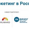 Исследование рынка CRM-маркетинга в России: 2016