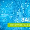 Закон «О персональных данных» и практика его применения в российской действительности