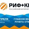 Приглашение на конференцию РИФ+КИБ 2016