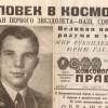 Экипаж звездолета «Россия»