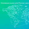 PayPal: Россия экспортирует эмигрантам цифровой контент