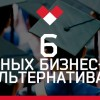 6 бесплатных бизнес-курсов как альтернатива MBA