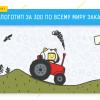 Как мы логотип за 300 рублей по всему миру заказывали
