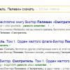 Правообладатели впервые потребуют от «Яндекса» удалить ссылку из поисковой выдачи