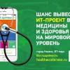Медицина в ногу со временем: в ИТ-парке запускается HealthCareAccelerator
