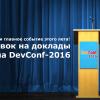 DevConf-2016: ждём заявок на доклады