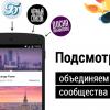 «Подсмотрено» — путь от идеи для VK Mobile Challenge до реального продукта