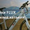 Flux: линейка электровелосипедов для всех стилей катания