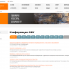 YConfs — система информационной поддержки конференций