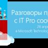 Открытая встреча экспертов по DevOps 28 апреля в технологическом центре Microsoft