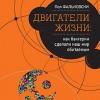 Книга «Двигатели жизни: как бактерии сделали наш мир обитаемым»