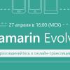 Подключайтесь к онлайн-трансляции! Открытие конференции Xamarin Evolve 27 апреля