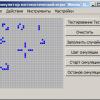 Реализация симулятора математической игры Дж.Конвея «Life» («Жизнь»)