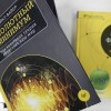 Прошла встреча «Страх физики» в рамках научно-популярных дискуссий «Наука Не мука»