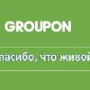 Почему Groupon уходит из России, продав свой бизнес крупной российской компании