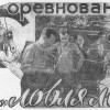 Ретро. Ко дню Радио — «Охота на лис», 1957 год
