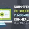 E-M Commerce Day — продуктовая конференция по электронной и мобильной коммерции