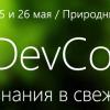 Финализирована программа коммьюнити-трека конференции DevCon 2016