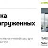 uDev tech events: Харьков, 25 мая. Разработка высоконагруженных систем