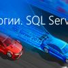 Анонс: 8 июня пройдет виртуальный форум Microsoft «Данные. Технологии. SQL Server 2016»