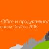 Microsoft Office и продуктивность на конференции DevCon 2016