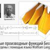 Новые производные функций Бесселя выведены с помощью языка Wolfram Language
