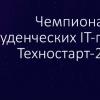Чемпионат студенческих IT-проектов Техностарт-2016