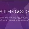 В GOG.com появилась возможность бесплатно перенести игры из Steam