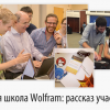 Летняя школа Wolfram: рассказ участника