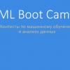 Machine Learning Boot Camp — как это было и как это будет