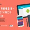 Бесплатная школа для Android-разработчиков в Казани