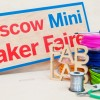 Intel приглашает вас на Moscow Maker Faire
