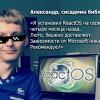 Первый подтвержденный случай реального использования ReactOS