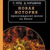 Книга «Новая история происхождения жизни на Земле»