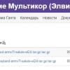 Вышел первый российский дистрибутив свободной ОС Tizen