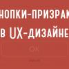 Кнопки-призраки в UX-дизайне