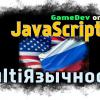 Подборка уроков для начинающего разработчика игр на JavaScript