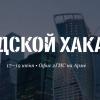 Итоги городского хакатона 2ГИС